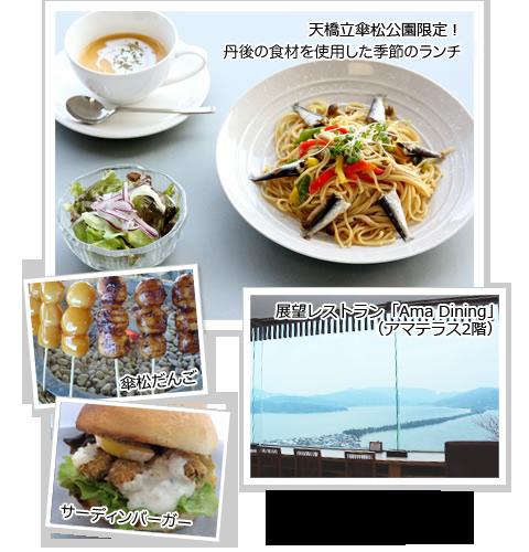 天橋立傘松公園Ama Dining(アマダイニング)